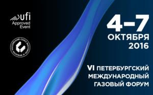 gas_final-2016-15-12-2015-ru